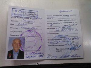 Как восстановить получить дубликат пенсионного удостоверения