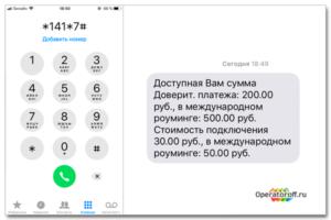 Как взять в долг на билайне 100 рублей на телефон
