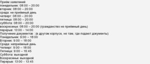 Режим работы уфмс сахарово в новогодние праздники