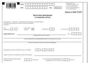 Код водопользования в декларации по водному налогу