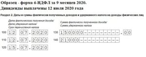Образец заполнения нулевой формы 6 ндфл 2020