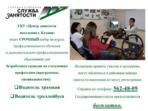 Какие профессии можно получить в центре занятости