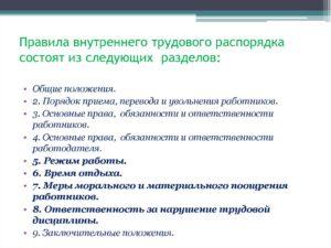 Внутренний распорядок аптечной организации
