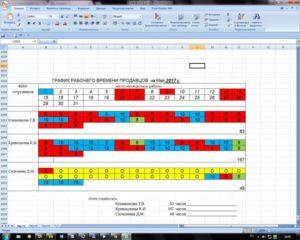 График учета суммированного рабочего времени образец