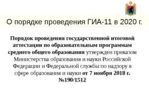 Аттестация ио косгу в 2020