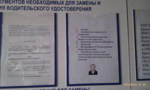 Какие документы нужны для замены прав в кемерово