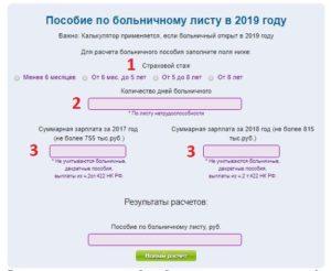Расчет стажа при увольнении онлайн калькулятор 2020