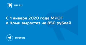Мрот 2020 году с 1 января приморский край северные надбавки