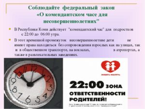 Есть ли в москве комендантский час для подростков 2020