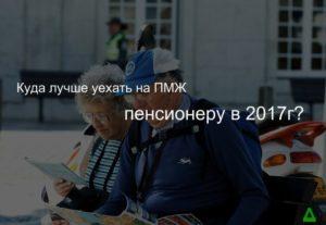 Куда уехать русскому пенсионеру на пмж