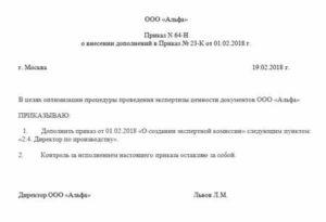 Образец приказа о дополнении в ранее изданный приказ