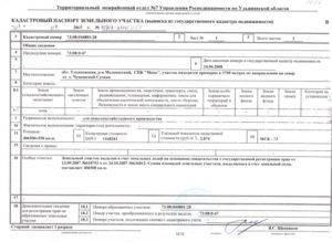 Как выглядит документ на собственность земельного участка