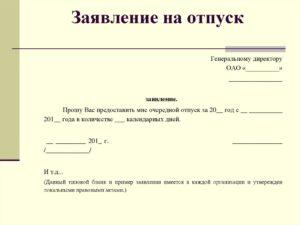 Заявление на отпуск учителю