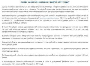 Губернаторская выплата при рождении 2 ребенка в ярославле