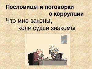 Пословицы поговорки о законе