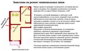 Заявка на ремонт межпанельных швов образец