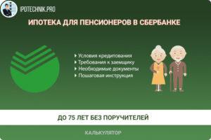 Ипотека пенсионерам до 75 лет без поручителей
