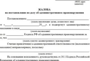 Госпошлина при оспаривании постановления об административном правонарушении