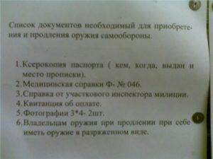 Как подать документы на оружие продление оренбург