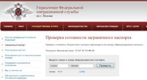 Как узнать готов ли паспорт в мфц онлайн