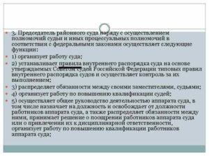 Принципы распределения обязанностей между судьями по разрешению дел