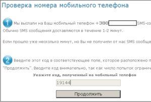 Проверить мобильный телефон на мошенничество