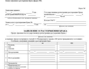 Псков загс заявление о разводе
