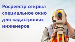 Кадастровый инженер город можайск