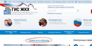 Гис жкх официальный сайт найти свой дом ставрополе