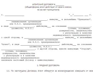 Агентский договор на приобретение товара и его транспортировку образец