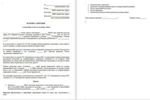 Исковое заявление в суд на банк образцы