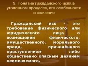 Гражданский иск в уголовном деле образец в суд беларусь