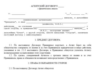 Агентский договор по продаже автомобиля перекуп ип