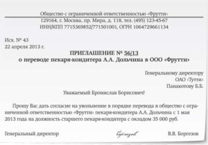 Письмо в другую организацию образец