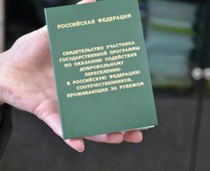 Переселение соотечественников в россию 2020 новый закон о переселении владимир