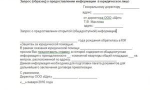 Запрос о предоставлении документов конкурсному управляющему