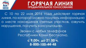 Задать вопрос на горячую линию единой россии