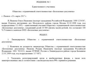 Заявление об отмене принудительной ликвидации ооо