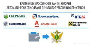 В какие банки делают запрос судебные приставы