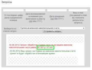 Проверить накопления по военной ипотеке по регистрационному номеру