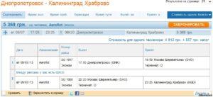 Нужен ли загранпаспорт в калининград