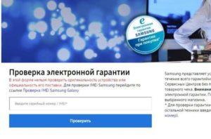 Электронная гарантия samsung проверить по imei