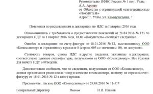 Нулевая декларация по ндс пояснения для налоговой