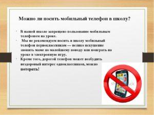Запрет пользования мобильным телефоном в школе