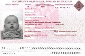 Загранпаспорт для ребенка до года спб