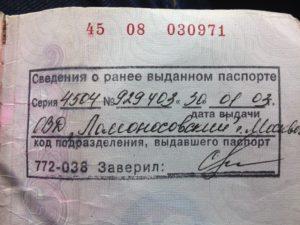 Узнать информацию по ранее выданным паспортам