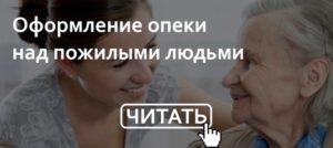 Может ли пенсионер быть опекуном 80 летнего пенсионера с деменцией