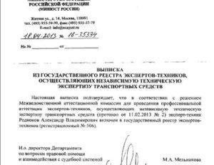 Государственный реестр экспертов техников