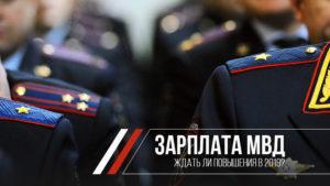 Зарплата младшего лейтенанта юстиции мвд 2020