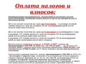 Куда платиться ндфл за работников ип на патенте в москве